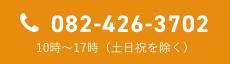 082-426-3702